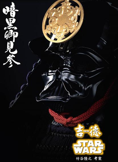 暗黒卿見参 ダースベイダー5月人形