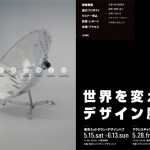 世界を変えるデザイン展-Imagine another life through the products-