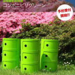 日本限定300台のKartell(カルテル) コンポニビリ グリーン